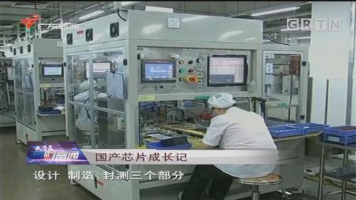 [HD][2020-05-23]大灣區財富通:國產芯片成長記