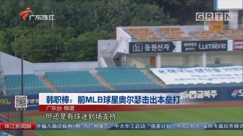 韩职棒:前MLB球星奥尔瑟击出本垒打