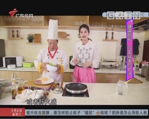 健康廚房:芥菜咸蛋肉片湯