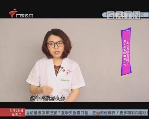唔系小兒科:夏天必備的藿香正氣 家長真的會用嗎?