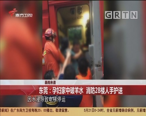 暴雨来袭 东莞:孕妇家中破羊水 消防28楼人手护送