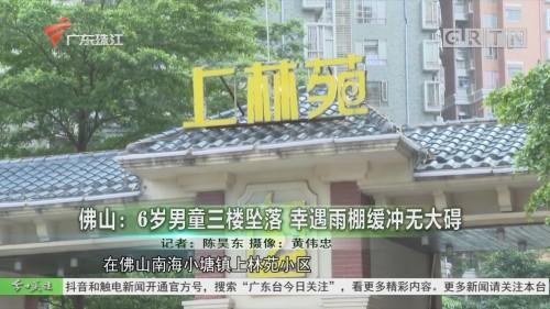 佛山:6岁男童三楼坠落 幸遇雨棚缓冲无大碍