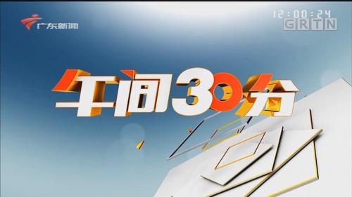 [HD][2020-05-18]午间30分:广州:各小学高年级学生今天返校 学校做足防疫措施