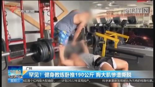 廣州 罕見!健身教練臥推190公斤 胸大肌慘遭撕脫