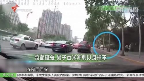 奇葩碰瓷 男子百米冲刺以身撞车