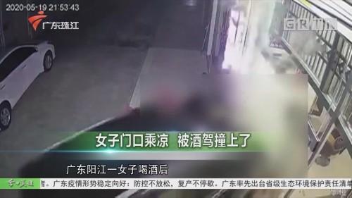 女子门口乘凉 被酒驾撞上了