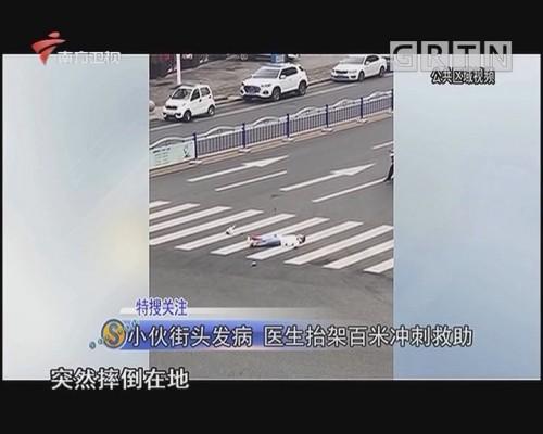 小伙街头发病 医生抬架百米冲刺救助