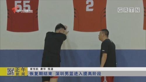 [HD][2020-05-23]正午体育新闻:恢复期结束 深圳男篮进入提高阶段