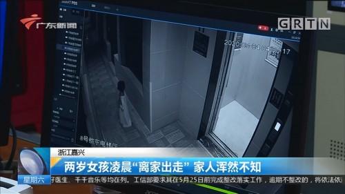 """浙江嘉兴:两岁女孩凌晨""""离家出走"""" 家人浑然不知"""