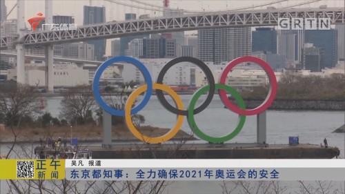 东京都知事:全力确保2021年奥运会的安全