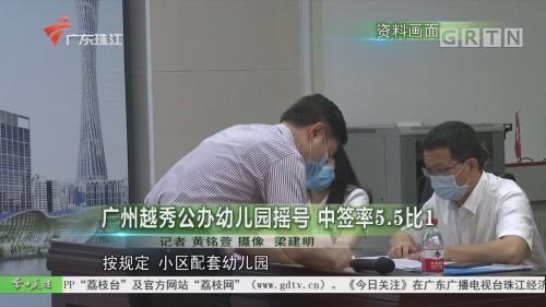 广州越秀公办幼儿园摇号 中签率5.5比1