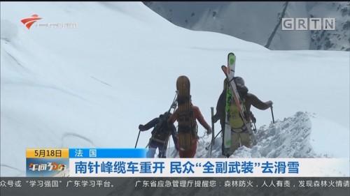 """法国:南针峰缆车重开 民众""""全副武装""""去滑雪"""