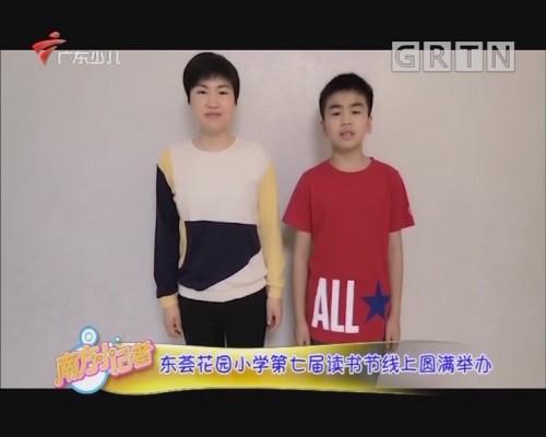 [2020-05-21]南方小记者:东荟花园小学第七届读书节线上圆满举办