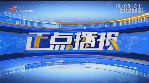 """[HD][2020-05-20-16:00]正点播报:汕尾""""城市幸福日"""":表白城市美好生活缔造者"""