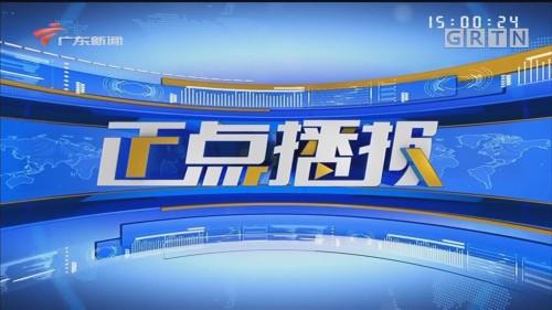 """[HD][2020-05-16-15:00]正点播报:广州:持""""健康证""""未必健康 市民自费为保姆体检"""