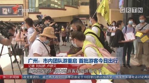 广州:市内团队游重启 首批游客今日出行
