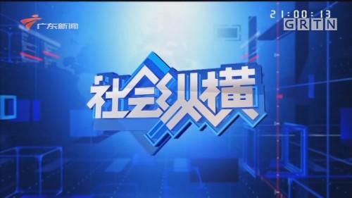 [HD][2020-05-04]社会纵横:袁田 抗击疫情 电力保障有我在