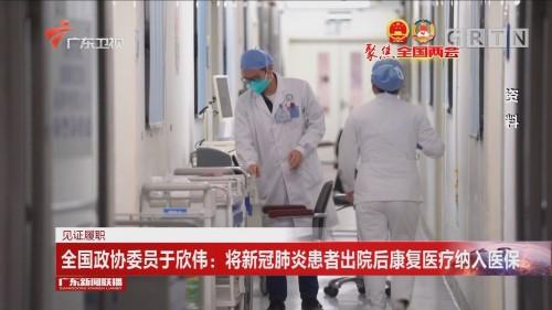 全国政协委员于欣伟:将新冠肺炎患者出院后康复医疗纳入医保