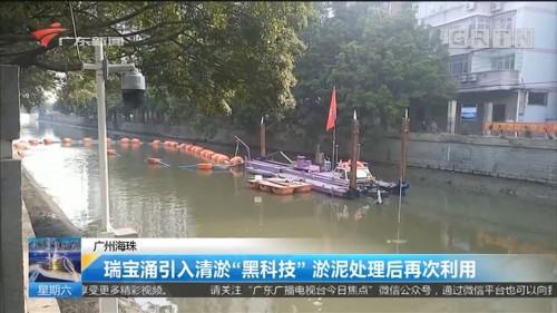 """廣州海珠:瑞寶涌引入清淤""""黑科技"""" 淤泥處理后再次利用"""