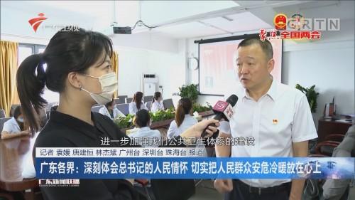 广东各界:深刻体会总书记的人民情怀 切实把人民群众安危冷暖放在心上