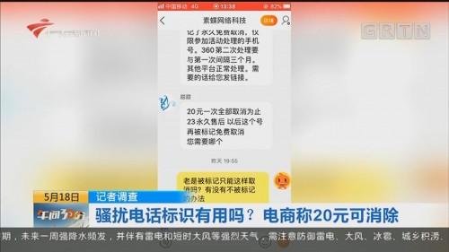 记者调查:骚扰电话标识有用吗?电商称20元可消除