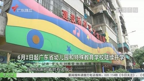 6月2日起广东省幼儿园和特殊教育学校陆续开学