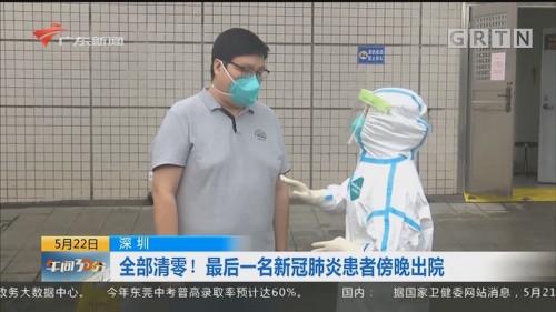 深圳 全部清零!最后一名新冠肺炎患者傍晚出院