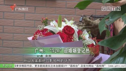 """广州:""""520""""迎婚姻登记热"""