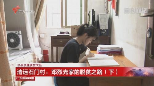 清远石门村:邓烈光家的脱贫之路(下)