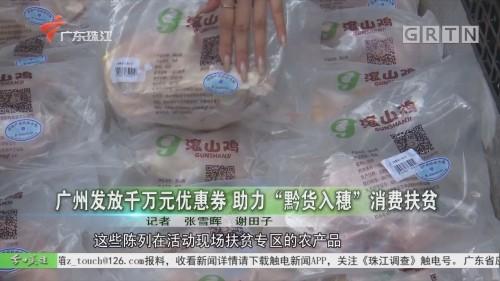 """广州发放千万元优惠券 助力""""黔货入穗""""消费扶贫"""