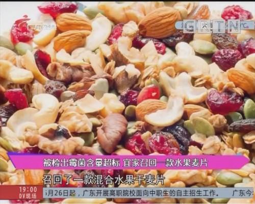 被检出霉菌含量超标 宜家召回一款水果麦片