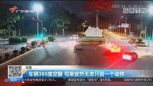 东莞:车辆360度空翻 司乘安然无恙只因一个动作