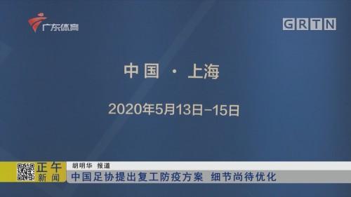 中国足协提出复工防疫方案 细节尚待优化