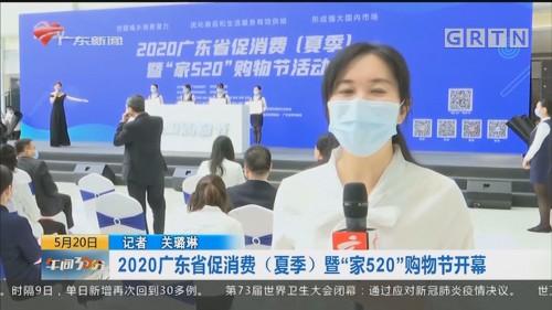 """2020广东省促消费(夏季) 暨""""家520""""购物节开幕"""