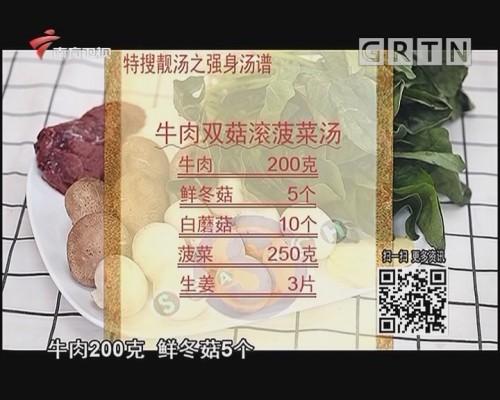 牛肉双菇滚菠菜汤