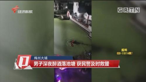 梅州大埔 男子深夜醉酒落池塘 获民警及时救援