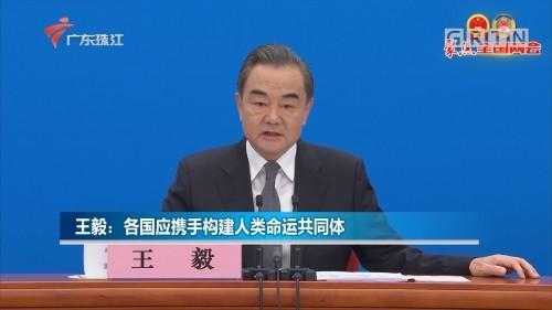 王毅:各国应携手构建人类命运共同体
