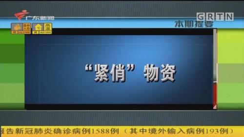 """[HD][2020-05-06]新聞故事:""""緊俏""""物資"""