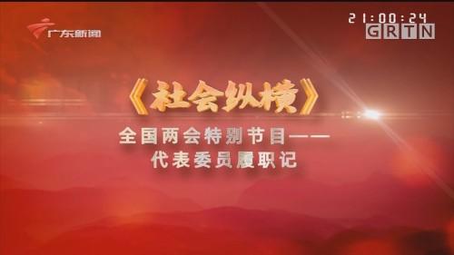 [HD][2020-05-27]社會縱橫:李小蘭 因地制宜精準助農 鞏固脫貧攻堅成果