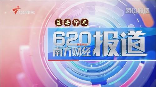 [HD][2020-05-19]南方财经报道:中共中央 国务院:稳妥推进房地产税立法