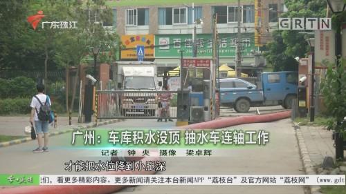 廣州:車庫積水沒頂 抽水車連軸工作