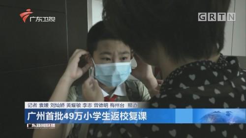 广州首批49万小学生返校复课