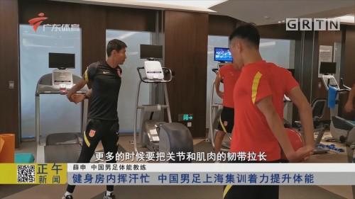 健身房内挥汗忙 中国男足上海集训着力提升体能