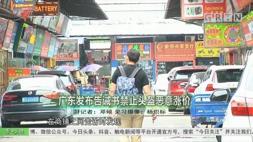 广东发布告诫书禁止头盔恶意涨价