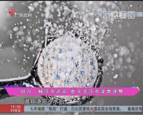 因为一桶冷水送命 夏天洗冷水澡需谨慎