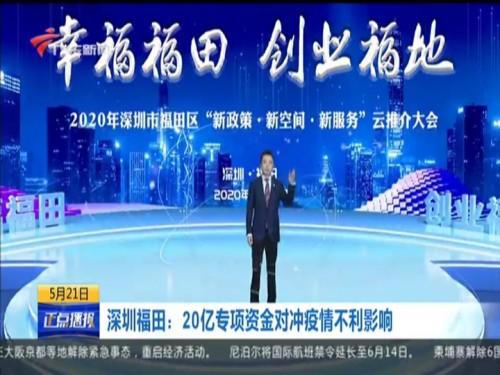 深圳福田:20亿专项资金对冲疫情不利影响