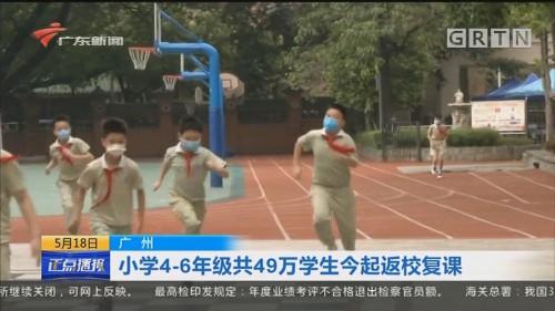 广州 小学4-6年级共49万学生今起返校复课