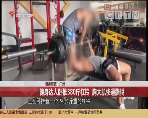 健身有度:廣州 健身達人臥推380斤杠鈴 胸大肌慘遭撕脫