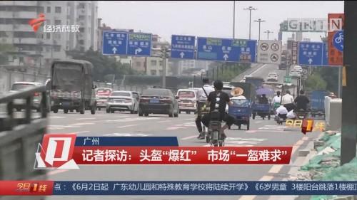 """广州 记者探访:头盔""""爆红"""" 市场""""一盔难求"""""""