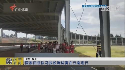 国家田径队马拉松测试赛在云南进行